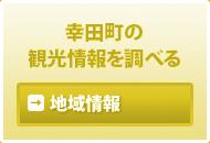 幸田町の観光情報を調べる、地域情報