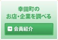 幸田町のお店・企業を調べる、会員紹介