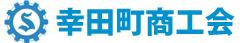 幸田町商工会