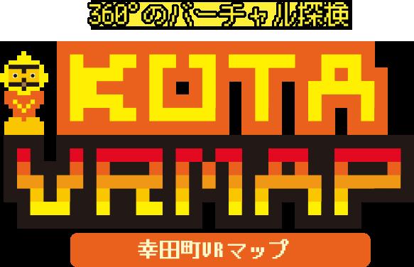 幸田町商工会VRマップ